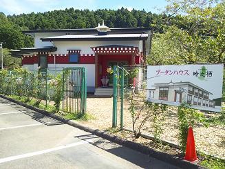 ブータンハウス.JPG