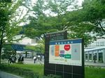 ポートメッセ名古屋
